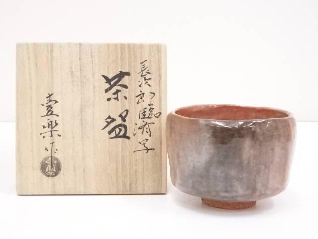 壹楽造 長次郎臨済写赤楽茶碗【中古】【道】 宗sou