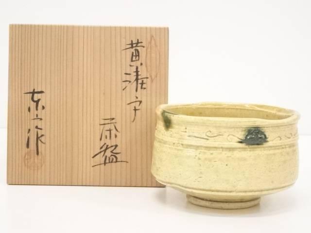 野田東山造 黄瀬戸茶碗【中古】【道】 宗sou