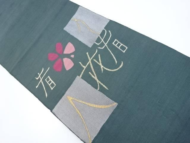 手織り節紬花に文字模様織出リバーシブル袋帯【リサイクル】【中古】【着】 宗sou