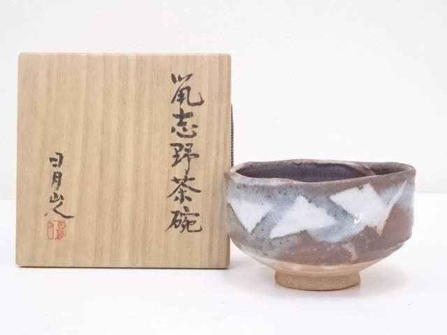 松本祐利(日月山人)造 鼠志野茶碗【中古】【道】 宗sou
