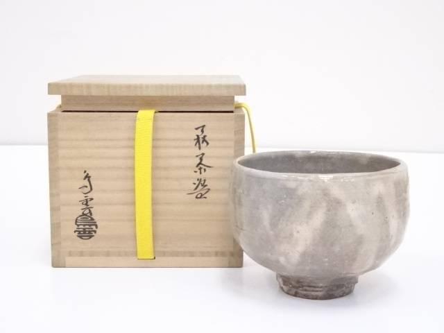 萩焼 納富鳥雲造 茶碗【中古】【道】 宗sou