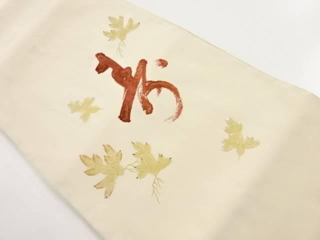 作家物 若松に寿模様刺繍袋帯【リサイクル】【中古】【着】 宗sou