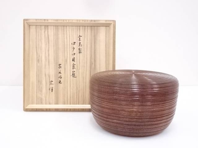 宮島製ロクロ目喰籠(永田宗伴書付)【中古】【道】 宗sou