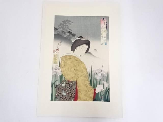 橋本周延 「東風俗年中行事」 手摺浮世絵木版画【中古】【道】 宗sou