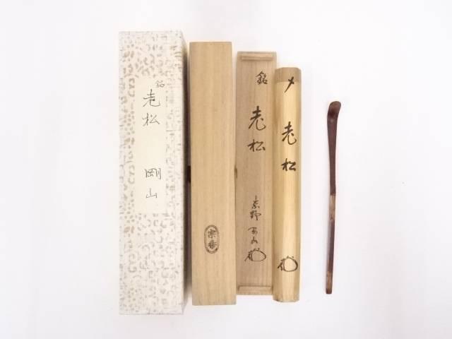 竹茶杓(銘:老松)(前大徳寺松長剛山書付)【中古】【道】 宗sou