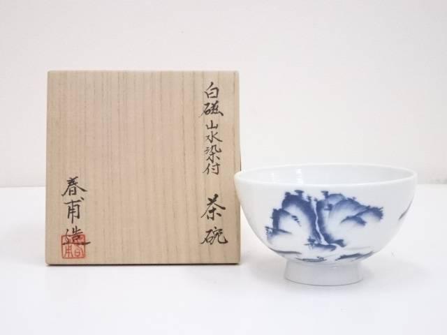 野中春甫造 白磁山水染付茶碗【中古】【道】 宗sou