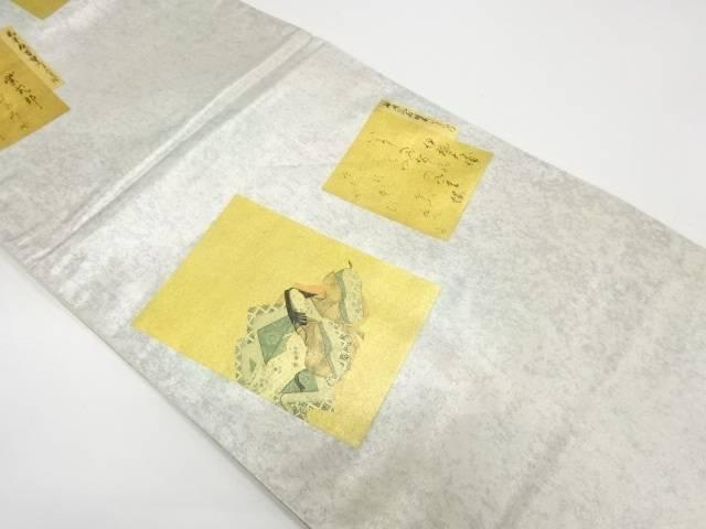 百人一首模様袋帯【リサイクル】【中古】【着】 宗sou