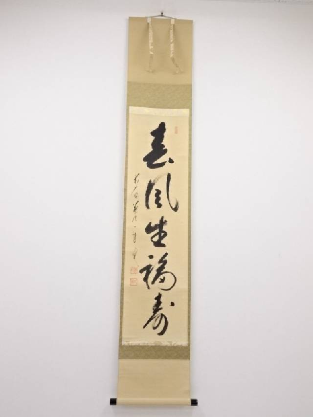 前大徳寺 矢野一甫筆 「春風生福寿」一行書 肉筆紙本掛軸(共箱)【中古】【道】 宗sou