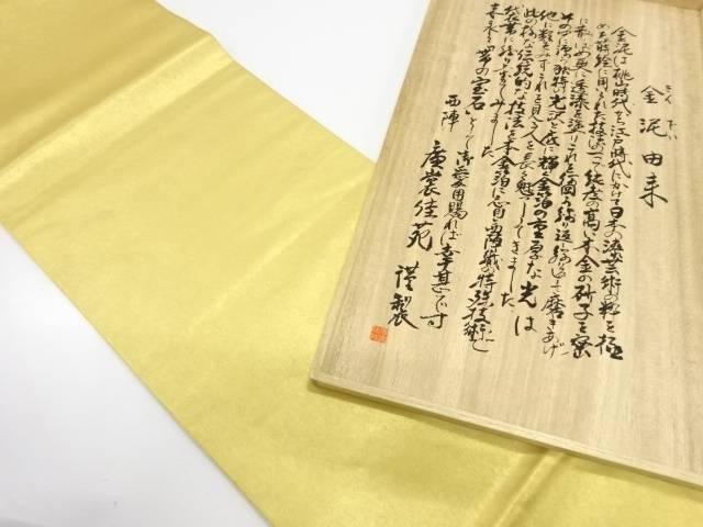 金泥箔袋帯【リサイクル】【中古】【着】 宗sou