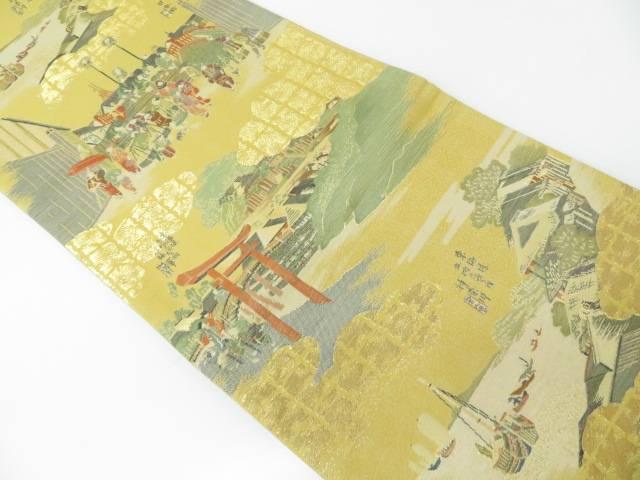 未使用品  袋帯 東海道五三次風景文【リサイクル】【着】 宗sou