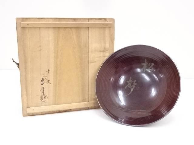 象彦造 溜轆轤目銀縁 松聲菓子鉢【中古】【道】 宗sou