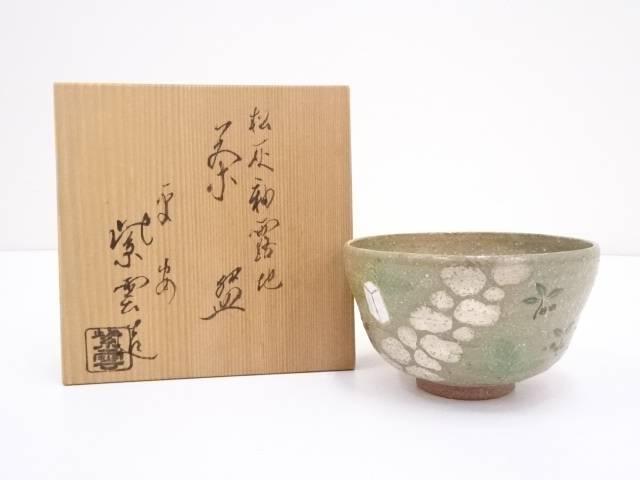 京焼 橋本紫雲造 松灰釉露地茶碗(共箱)【中古】【道】 宗sou