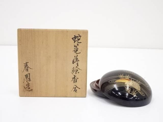 春鳳造 蛇篭蒔絵香合(共箱)【中古】【道】 宗sou