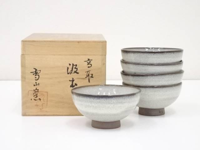高取焼 雪山窯造 汲出碗5客【中古】【道】 宗sou