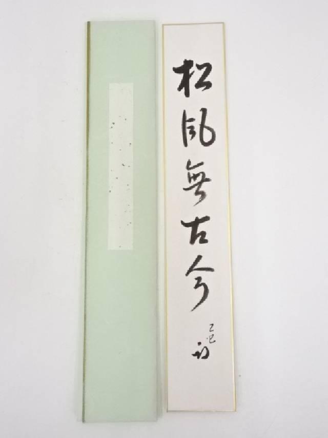 十二代尋牛斎筆 「松風無古今」 肉筆短冊【中古】【道】 宗sou