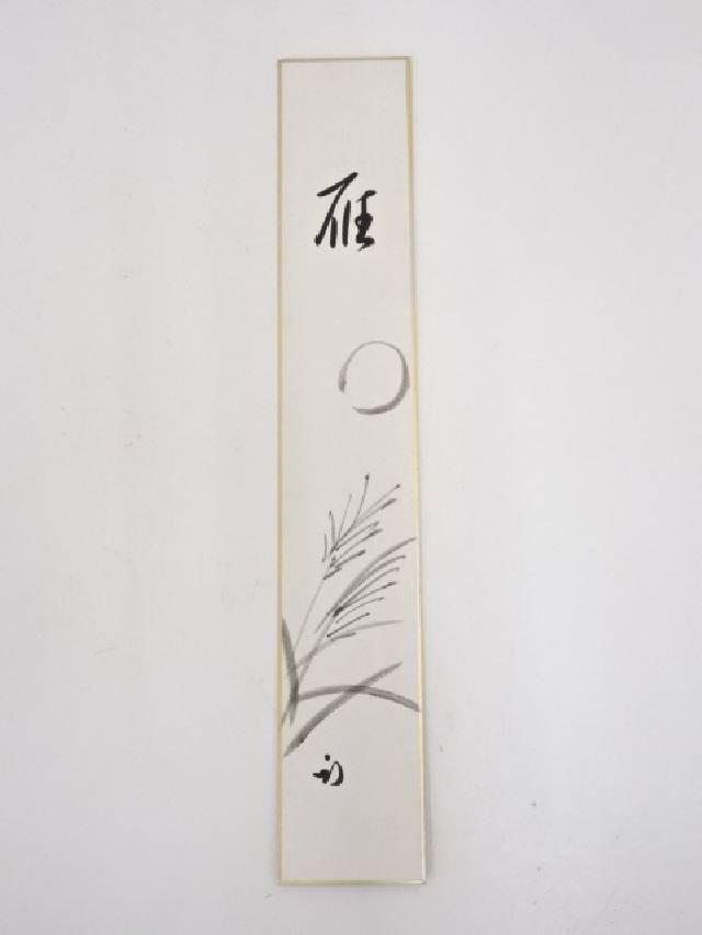 十二代尋牛斎筆 武蔵野図 肉筆短冊【中古】【道】 宗sou