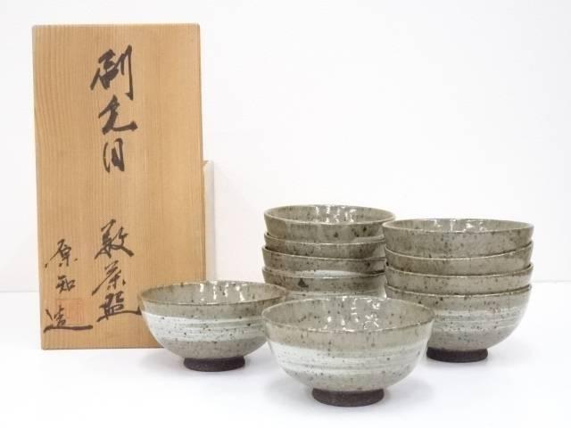 原知造 刷毛目数茶碗10客(共箱)【中古】【道】 宗sou
