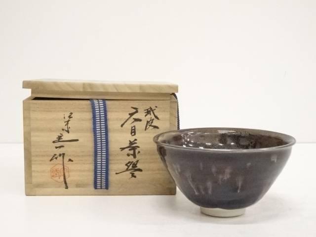 茶道具 茶道 着物 18%OFF 京焼 桶谷定一造 道 宗sou 新作製品、世界最高品質人気! 共箱 天目茶碗 中古