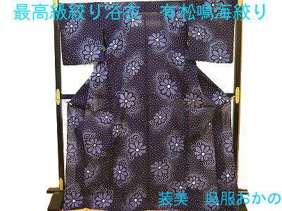 仕立上り 最高級絞り浴衣 有松鳴海絞りの浅井絞商事(株)謹製 Lサイズ(163~173cm) L-20