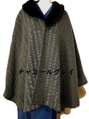 女性用の和洋兼用ケープタイプの防寒コートです ウール素材で暖かく アイテム勢ぞろい 寒い日にこれ1枚あれば大変 重宝します 防寒ポンチョファー付きケープ チャコールグレ 女性用フリーサイズ ツイードタッチコート 爆買いセール 和洋兼用タイプ