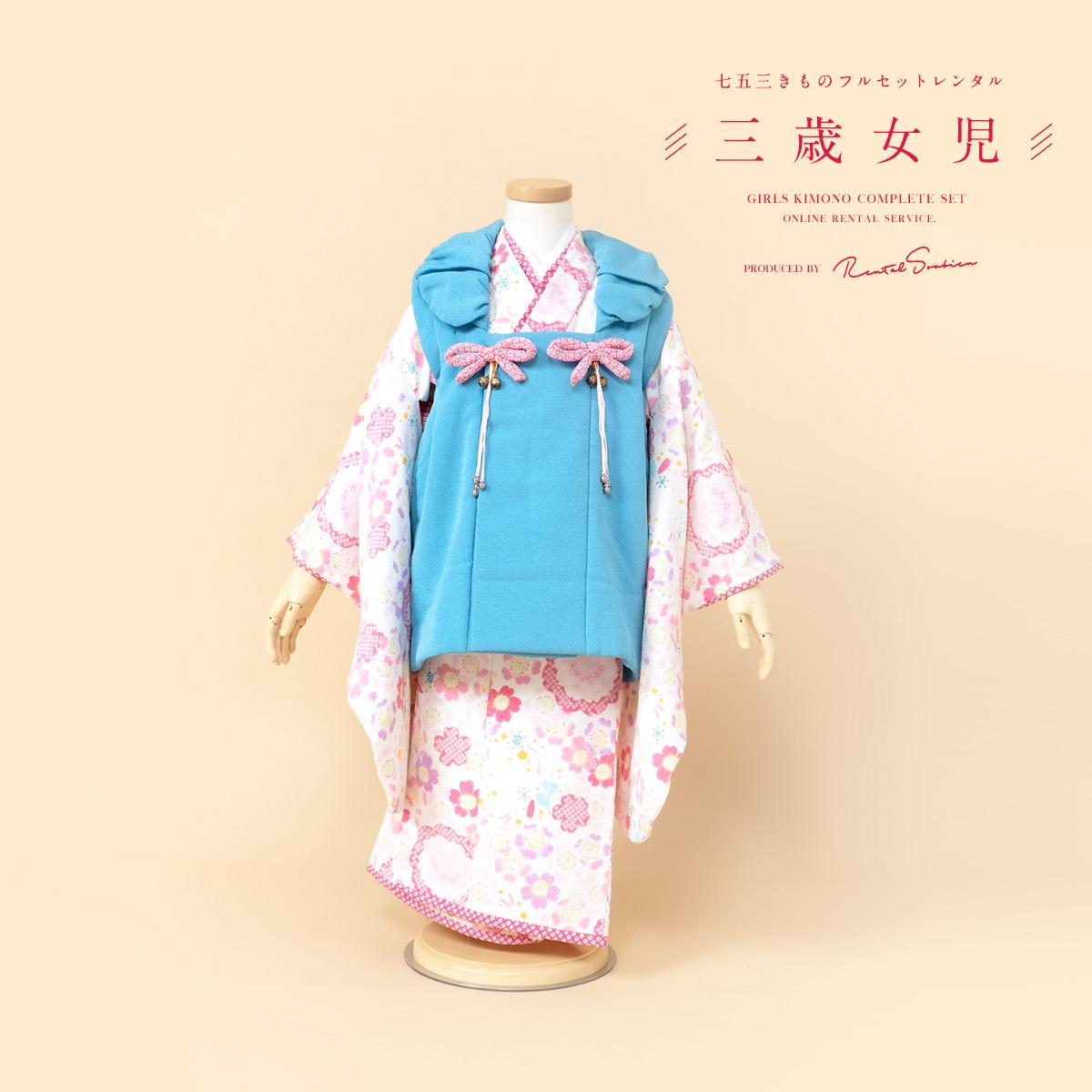 【レンタル】七五三 レンタル 3歳 着物セット 女の子 フルセット 被布セット 水色 ブルー 白 桜尽くし リボン ジャパンスタイル 被布着 きもの 和服 和装 女児 【往復送料無料】
