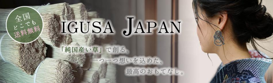 い草 JAPAN:い草製品を扱っております