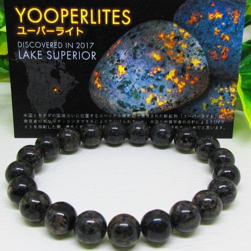 【天然石】ユーパーライト10ミリ。新種鉱物光る(ブラックライト付き)