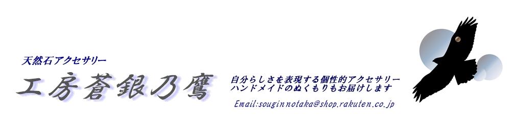 天然石アクセサリー 工房蒼銀乃鷹:心と繋がるハンドメイドアクセサリー