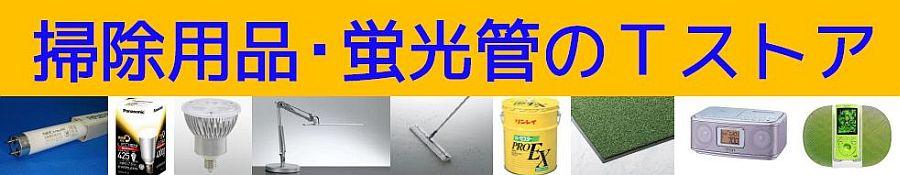掃除用品・蛍光管のTストア:掃除用品・蛍光管のお店です。