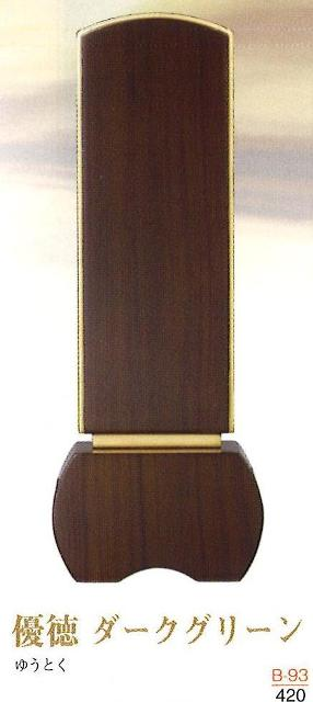 【仏具】【仏壇】【お位牌】【モダン】新世紀位牌 優徳 ダークグリーン 3.0寸【送料無料】