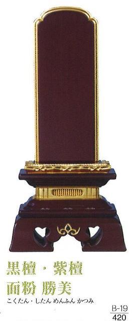 【仏具】【仏壇】【お位牌】黒檀・紫檀 面粉 勝美 4.0寸【送料無料】