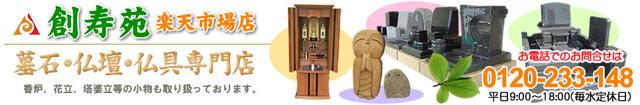 創寿苑 楽天市場店:墓石・仏壇・仏具・その他お墓参り用品、石小物の専門店です