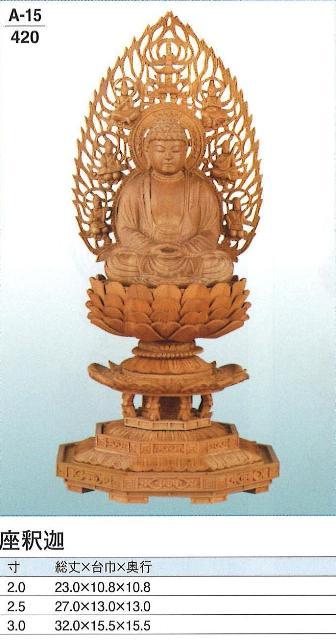白檀 正八角台 上彫仏 座釈迦 飛天光背 2.5寸