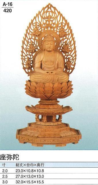 白檀 正八角台 上彫仏 座弥陀 飛天光背 3寸