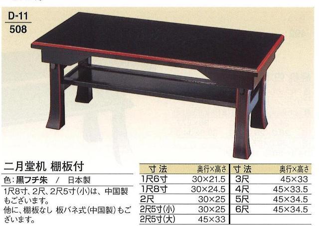 二月堂机 棚板付(日本製)  20号
