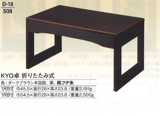 KYO卓 折りたたみ式  18号