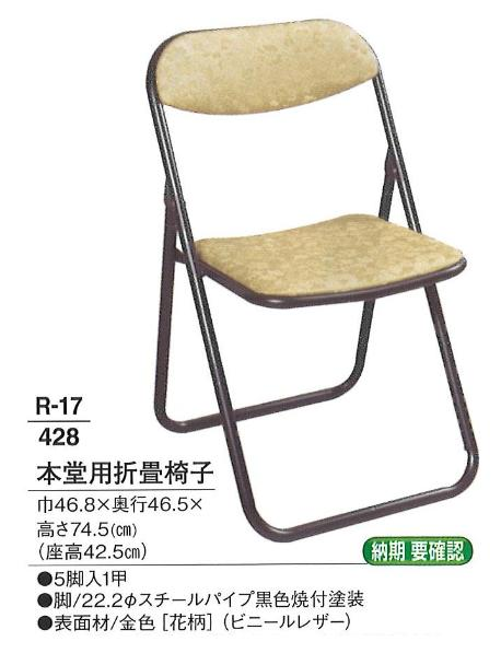 【寺院用品】【椅子】 本堂用折畳会椅子 5脚 国産品