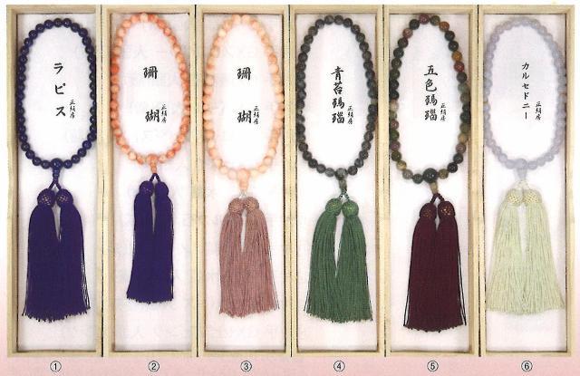 【数珠】【念珠】 上物 女性 片手 7mm 5番 五色メノー 共仕立て 正頭 (古代紫)