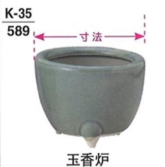玉香炉 6寸