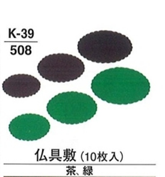 仏具敷 10枚入 アイテム勢ぞろい 茶 大 緑 日本