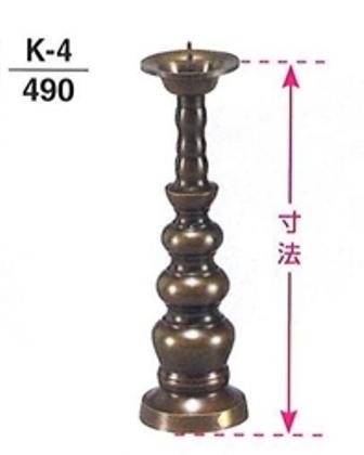 セタン灯立 (1本)国光色尺