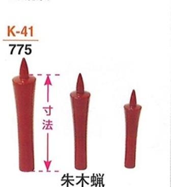 仏具 仏壇 超安い 信用 仏具用品 朱木蝋 1.8寸