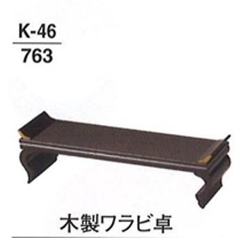 木製 ワラビ卓 尺6寸