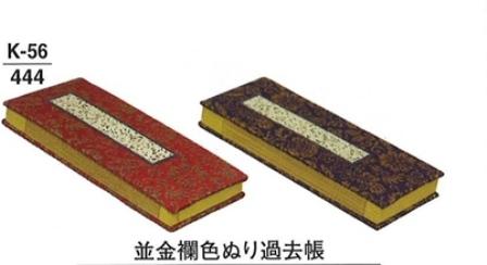 並金襴色ぬり 過去帳 赤・紺 8寸