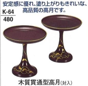 木質 貫通型 高月(対入) タメ唐草模様(フチ金) 4.5寸