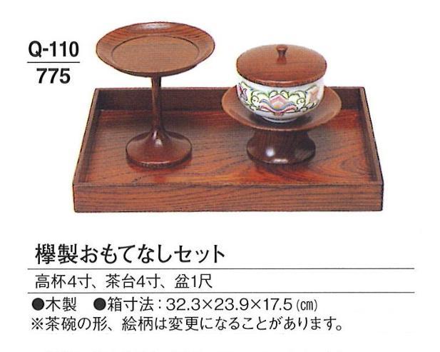 【記念品】【器】 欅製おもてなしセット 【送料無料】