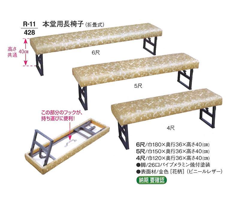 【寺院用品】【椅子】 本堂用長椅子 (折畳式) 国産品 4尺 【送料無料】