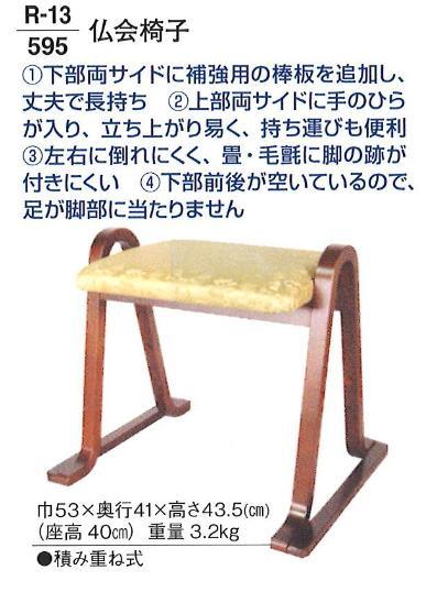 【寺院用品】【椅子】 仏会椅子 【送料無料】