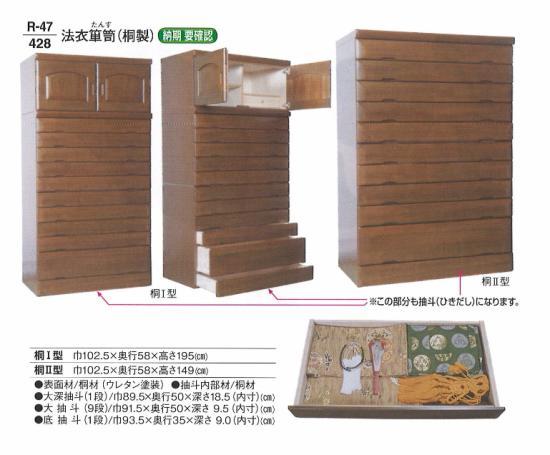 【寺院用品】【収納】 法衣箪笥 (桐製) 桐 2型 【送料無料】