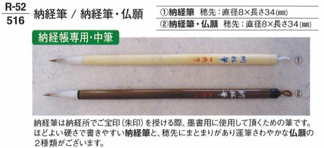 【寺院用品】【朱印】【筆】 納経筆・仏願 No.2 2本セット